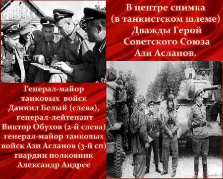 Азербайджанцы на фронтах Великой Отечественной Войны