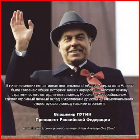 В Центре Гейдара Алиева был организован официальный прием по случаю 93-й годовщины со дня рождения общенационального лидера нашего народа Гейдара Алиева и 71-й годовщины Победы над фашизмом.