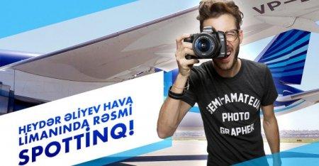 «Азербайджанские Авиалинии» впервые в истории гражданской авиации Азербайджана объявляют об официальном споттинг-мероприятии в Международном аэропорту Гейдар Алиев в Баку.