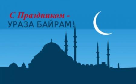 Как отмечать праздник Рамазан, размер фитры – вопросы и ответы